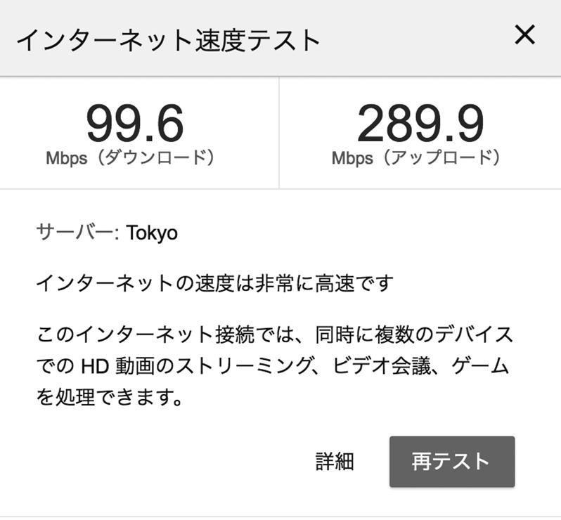 IPv6ハイブリッド接続の時