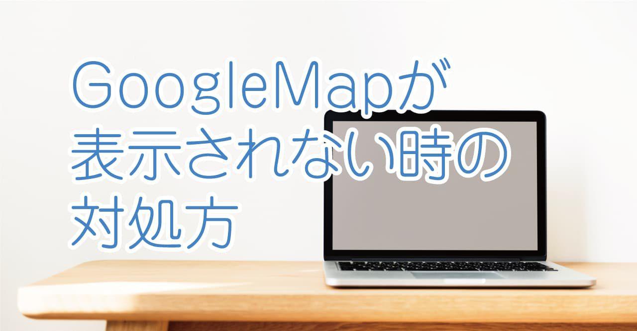 2018年度版】「Googleマップが正しく読み込まれませんでした」の