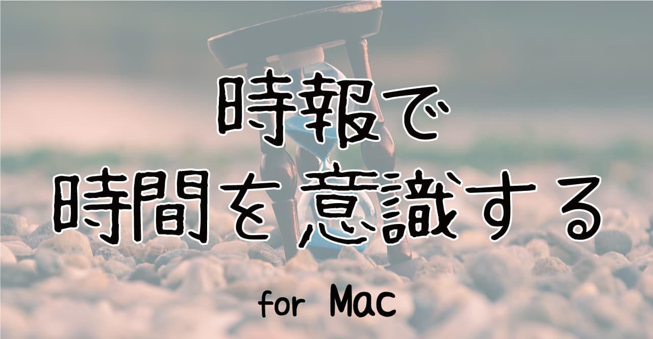 Macの時報で時間を意識する