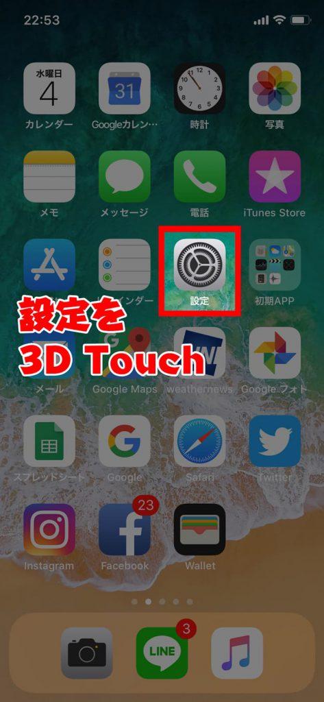 設定を3D Touch