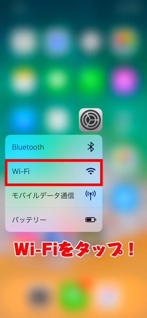wi-fiの設定へ一瞬で移動