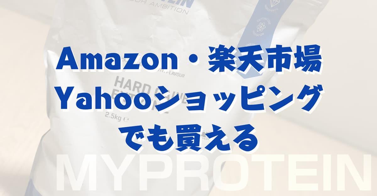 マイプロテインはAmazon・楽天市場・ヤフーショッピングでも買える