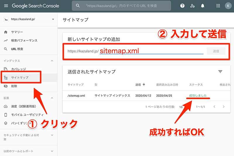 サイトマップの送信画面